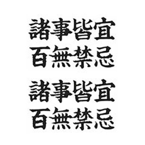 Chinese Character Temporary Tattoos Stickers Waterproof Body Art,6Pcs